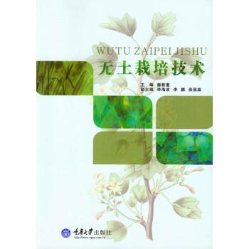 无土栽培技术 pdf epub mobi 下载
