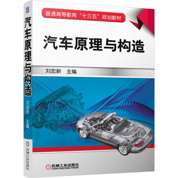 汽车原理与构造 pdf epub mobi 下载