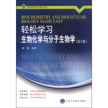 轻松学习生物化学与分子生物学(第2版) [Biochemistry and Molecular Biology Made Easy] pdf epub mobi 下载