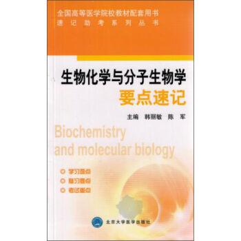 生物化学与分子生物学要点速记 pdf epub mobi 下载