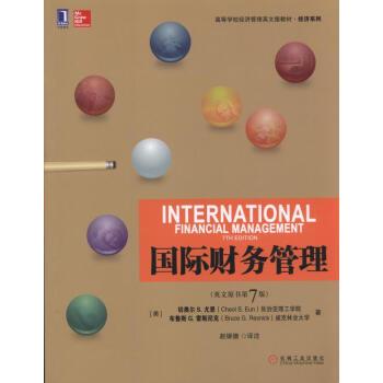 国际财务管理(英文原书第7版) pdf epub mobi 下载