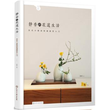 静香的花道生活:日式小原流花道技艺入门 下载 mobi epub pdf txt