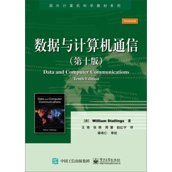 数据与计算机通信(第十版) [Data and Computer Communications, Tenth Edition] pdf epub mobi 下载