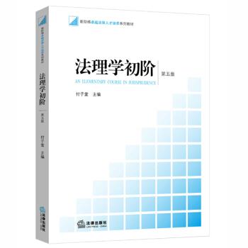 法理学初阶(第五版) pdf epub mobi 下载