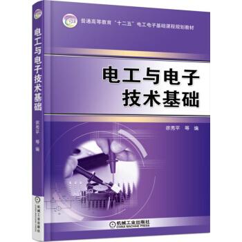 电工与电子技术基础 pdf epub mobi 下载