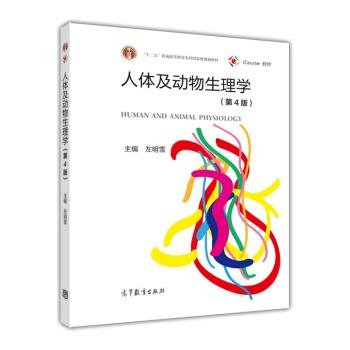 人体及动物生理学(第4版) pdf epub mobi 下载