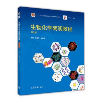 生物化学简明教程(第5版) pdf epub mobi 下载