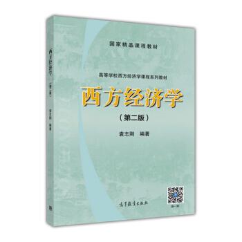 西方经济学(第2版) pdf epub mobi 下载