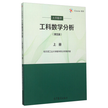 工科数学分析(上册 第5版) pdf epub mobi 下载