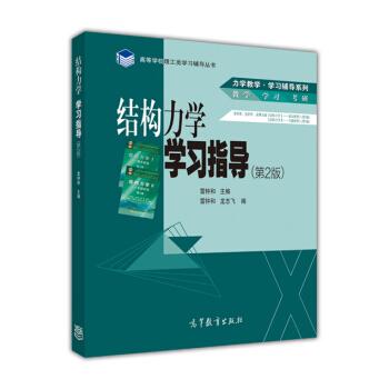 结构力学学习指导(第2版) pdf epub mobi 下载