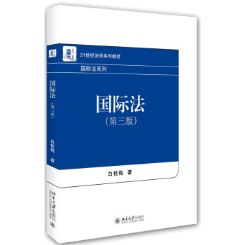 国际法(第三版) pdf epub mobi 下载