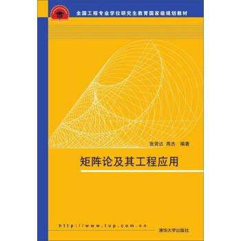 矩阵论及其工程应用 pdf epub mobi 下载