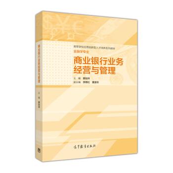 商业银行业务经营与管理 pdf epub mobi 下载