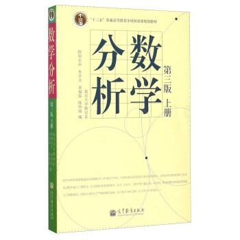 数学分析(第三版 上册) pdf epub mobi 下载