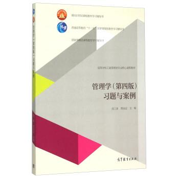 管理学(第四版)习题与案例 pdf epub mobi 下载