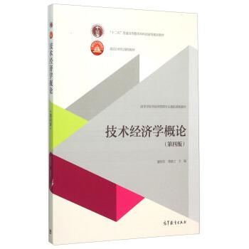 技术经济学概论(第4版) pdf epub mobi 下载