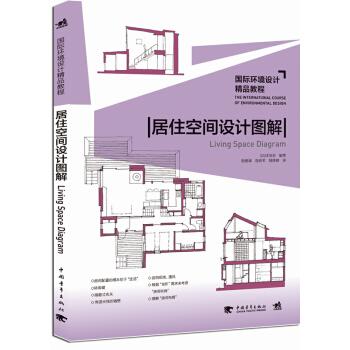 国际环境设计精品教程:居住空间设计图解 下载 mobi epub pdf txt