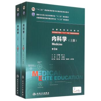 内科学(供8年制及7年制5+3一体化临床医学等专业用 第3版 套装上下册) pdf epub mobi 下载