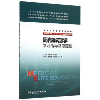 局部解剖学学习指导及习题集(供8年制及7年制5+3一体化临床医学等专业用) pdf epub mobi 下载