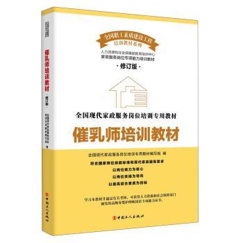 催乳师培训教材(修订版) pdf epub mobi 下载