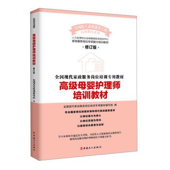 高级母婴护理师培训教材(修订版) pdf epub mobi 下载