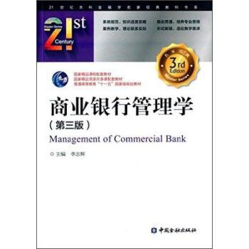 商业银行管理学(第三版) pdf epub mobi 下载
