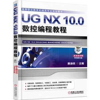 UG NX 10.0数控编程教程 pdf epub mobi 下载