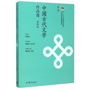 中国古代文学作品选(第四卷 第二版) pdf epub mobi 下载