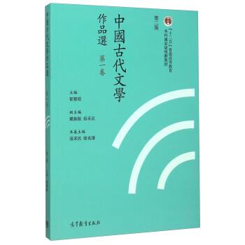 中国古代文学作品选(第一卷 第二版) pdf epub mobi 下载