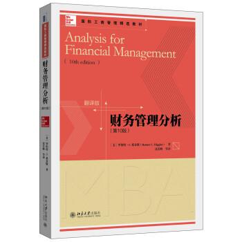 国际工商管理精选教材·翻译版:财务管理分析(第10版) [Analysis for Financial Management(10th Edition)] pdf epub mobi 下载