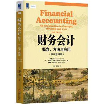 财务会计:概念、方法与应用(原书第14版) pdf epub mobi 下载