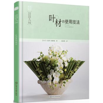 日本花艺名师的人气学堂:叶材的使用技法 下载 mobi epub pdf txt