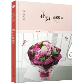 日本花艺名师的人气学堂:花束包装技法 下载 mobi epub pdf txt