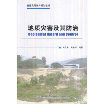 地质灾害及其防治 [Geological Hazard and Control] pdf epub mobi 下载