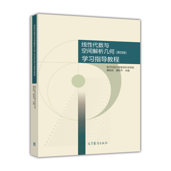 线性代数与空间解析几何(第4版)学习指导教程 pdf epub mobi 下载
