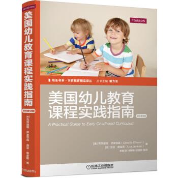 培生书系·学前教育精品译丛 美国幼儿教育课程实践指南(原书第9版) [A Practical Guide to Early Childhood Curriculum] pdf epub mobi 下载
