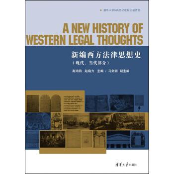 新编西方法律思想史(现代、当代部分) pdf epub mobi 下载