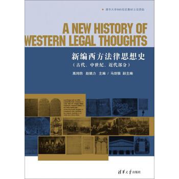 新编西方法律思想史(古代、中世纪、近代部分) pdf epub mobi 下载