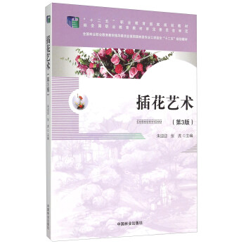 插花艺术(第3版 附光盘) pdf epub mobi 下载