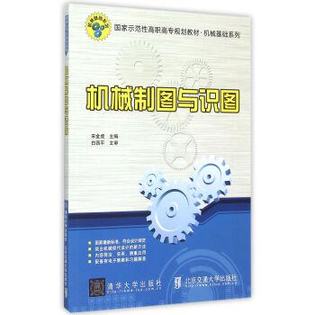 机械制图与识图 pdf epub mobi 下载