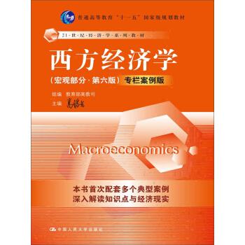西方经济学 宏观部分(第六版) 专栏案例版 pdf epub mobi 下载