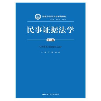 民事证据法学(第二版)/新编21世纪法学系列教材 pdf epub mobi 下载