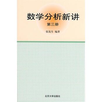 数学分析新讲(第3册) pdf epub mobi 下载