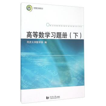 高等数学习题册(下册) pdf epub mobi 下载