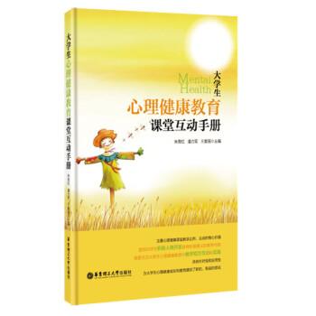 大学生心理健康教育课堂互动手册 pdf epub mobi 下载