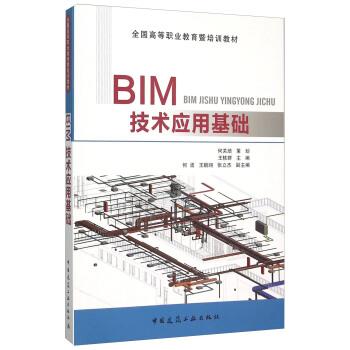 BIM技术应用基础 pdf epub mobi 下载
