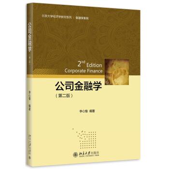 公司金融学(第二版) pdf epub mobi 下载