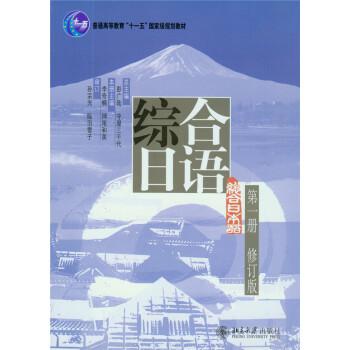 综合日语 第一册(修订版 附光盘) pdf epub mobi 下载