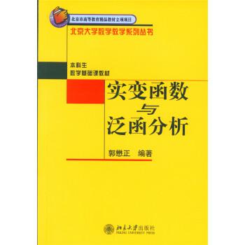实变函数与泛函分析 pdf epub mobi 下载