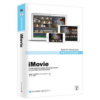 iMovie(全彩) pdf epub mobi 下载